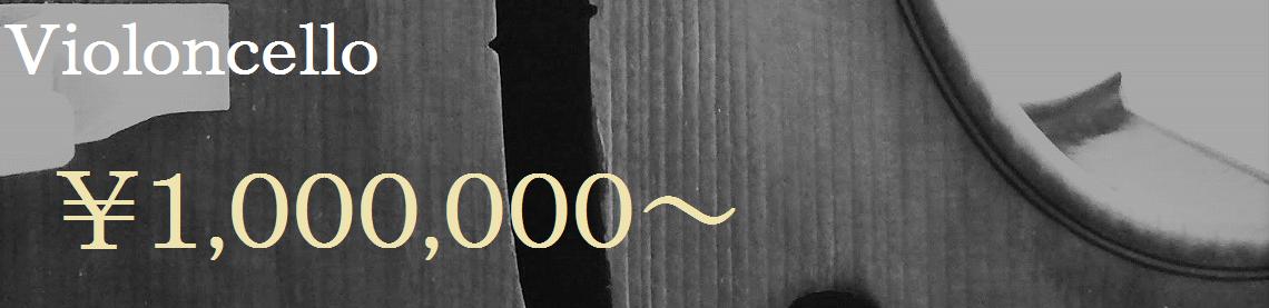 ¥1,000,000~