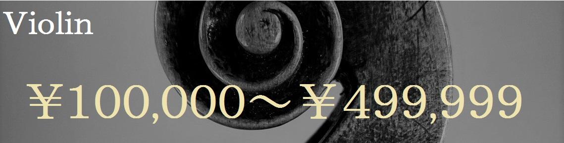 Violin¥100,000-¥499,999
