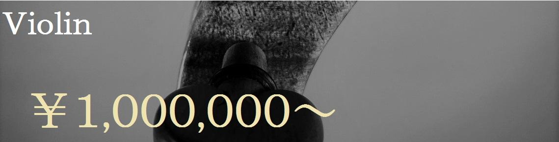 Violin¥1,000,000-