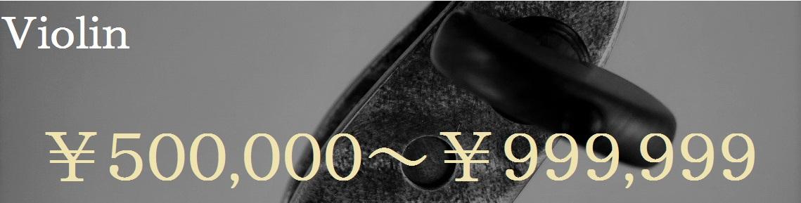 Violin¥500,000-999,999