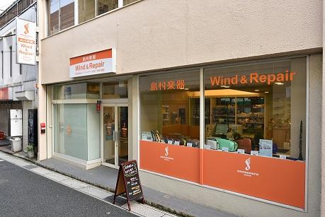 管楽器 専門店 Wind&Repair
