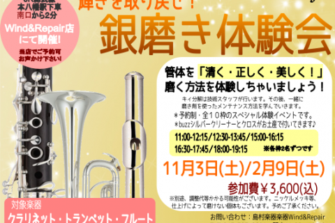 千葉 本八幡 管楽器