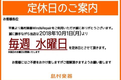 Wind&Repair 千葉 本八幡
