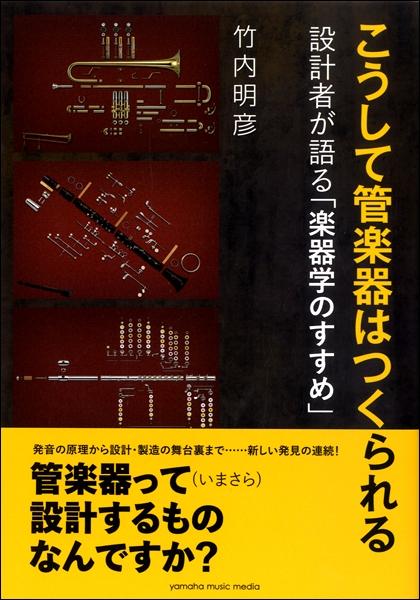 管楽器 楽器学