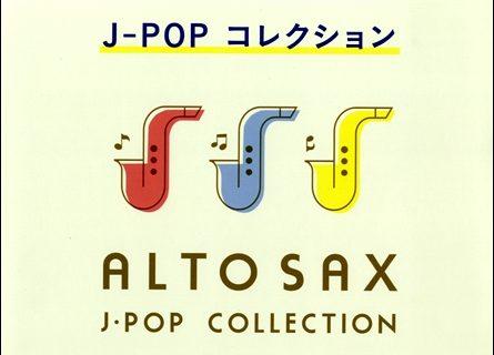 アルトサックス 楽譜