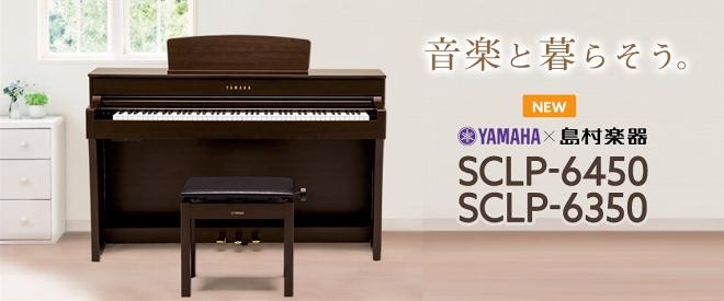 島村楽器 ヤマハ 電子ピアノ