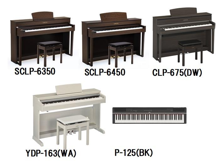 島村楽器 利府 電子ピアノ ヤマハ