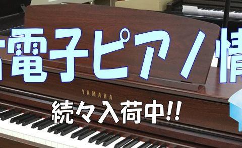 中古 電子ピアノ 宮城