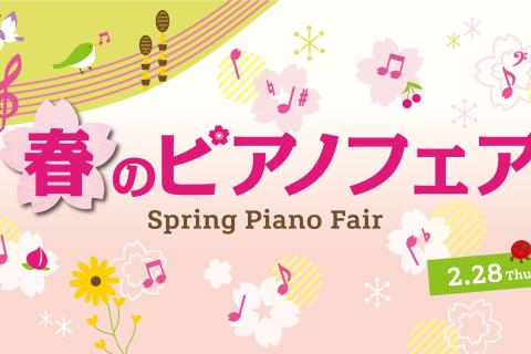 島村楽器 電子ピアノ セール
