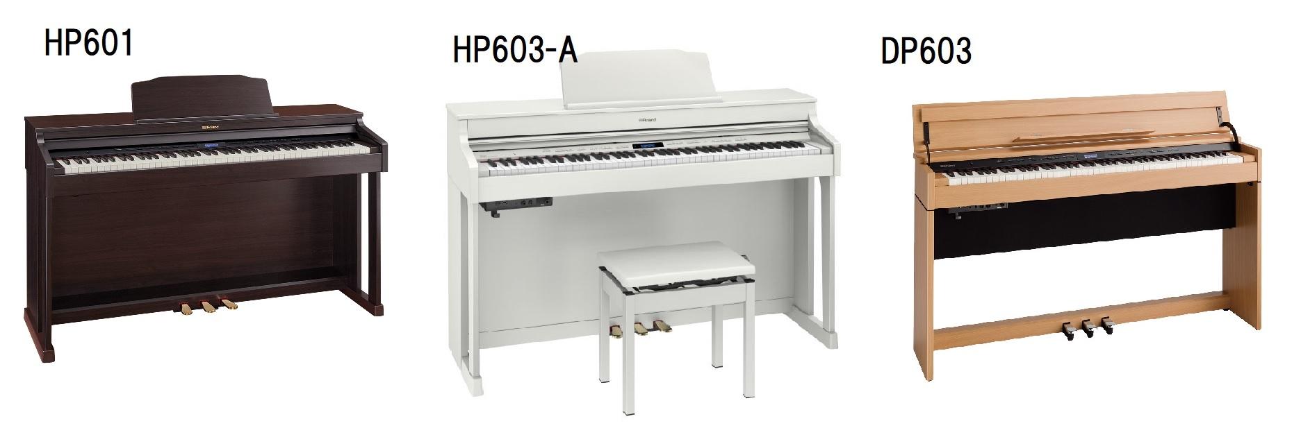 利府 宮城 ローランド 電子ピアノ