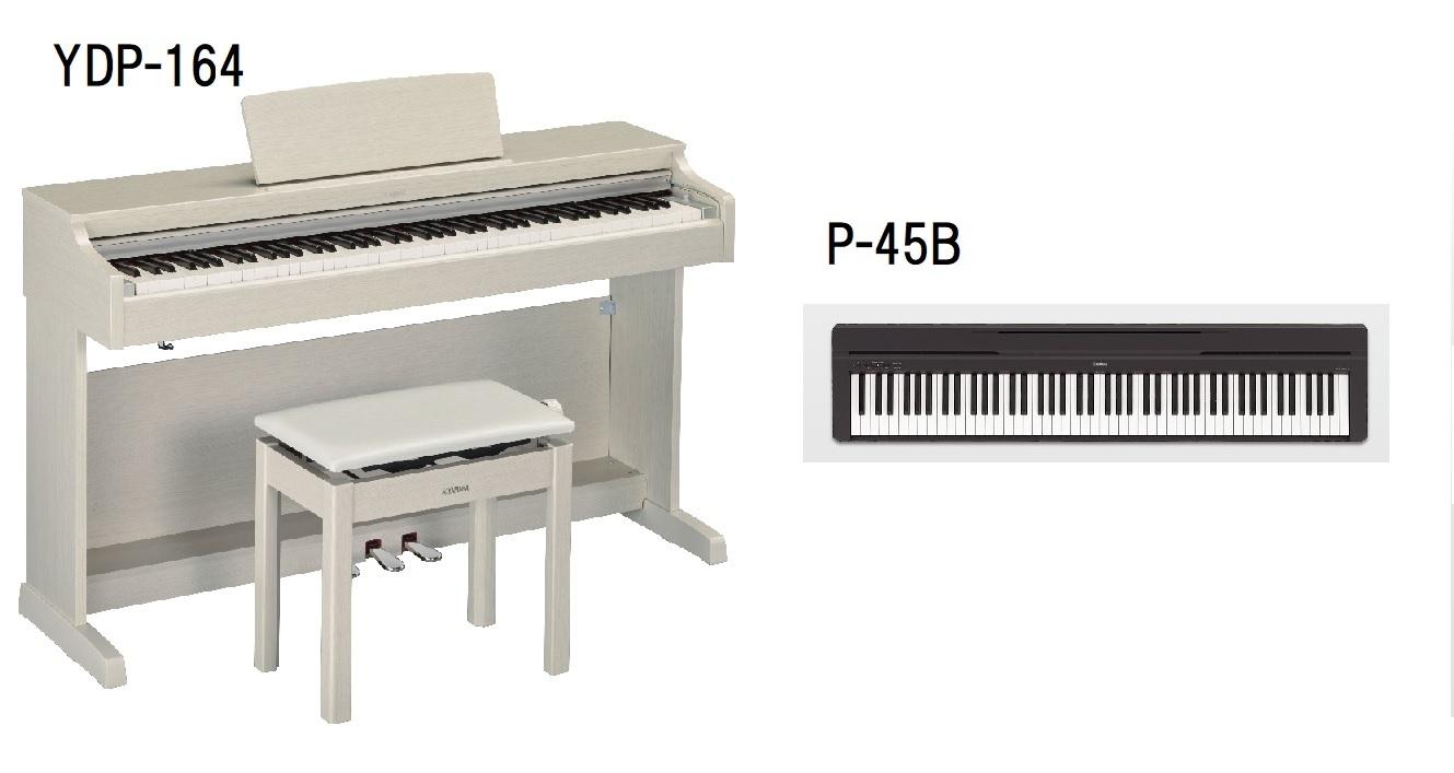 ヤマハ 電子ピアノ アリウス