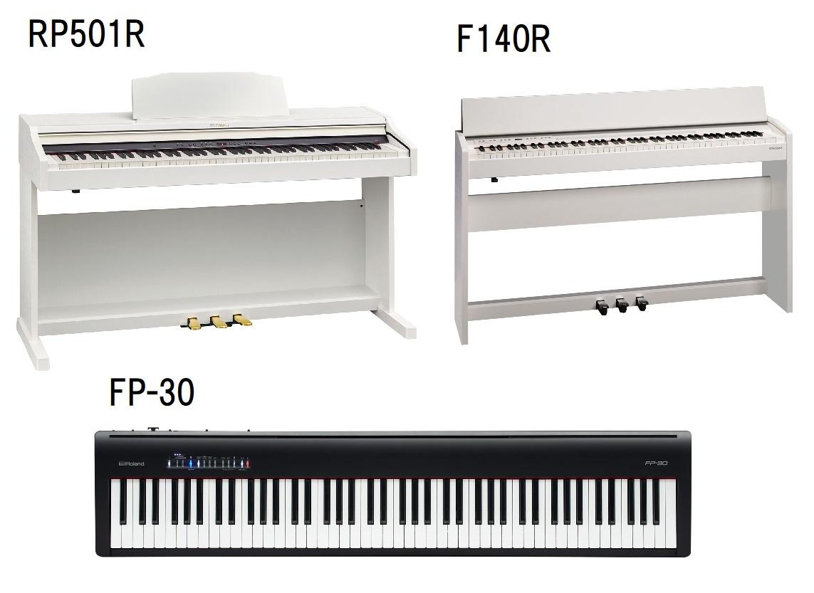 RP501R F140R FP-30 電子ピアノ ローランド