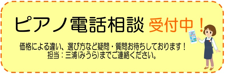 電子ピアノ 電話相談 利府 島村楽器