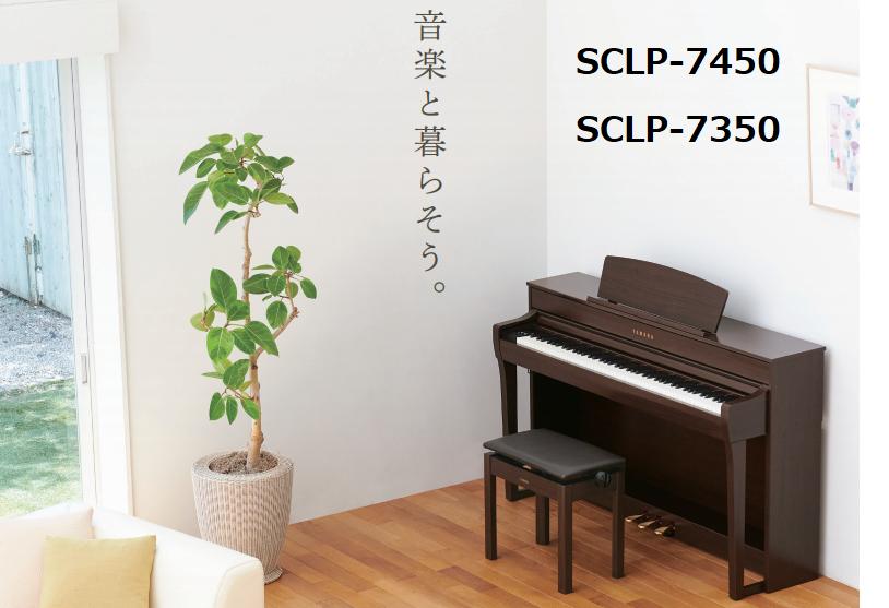 ヤマハ SCLP-7450 SCLP-7350