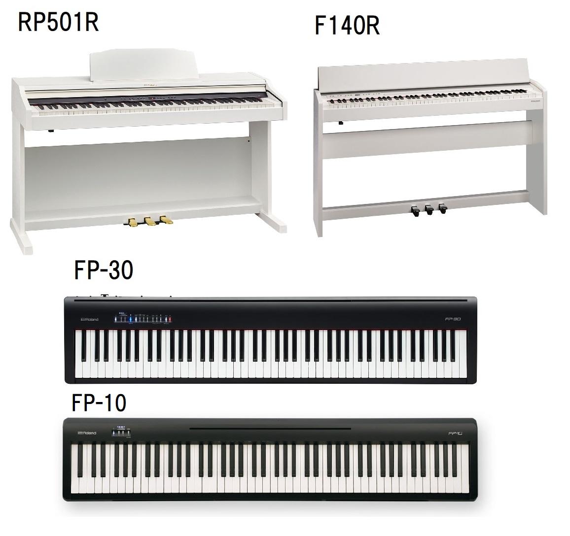 Roland 電子ピアノ 入門モデル