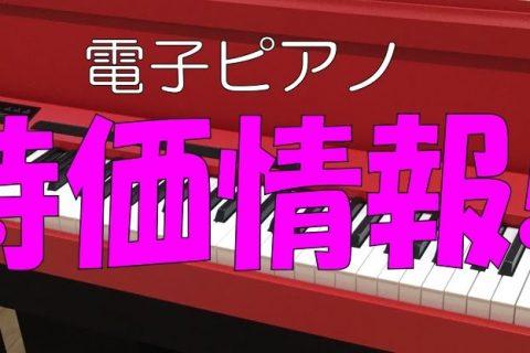 電子ピアノ セール情報