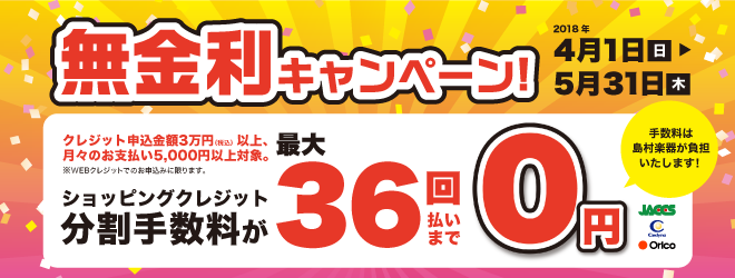 島村楽器 利府店 無金利 手数料0円 クレジット