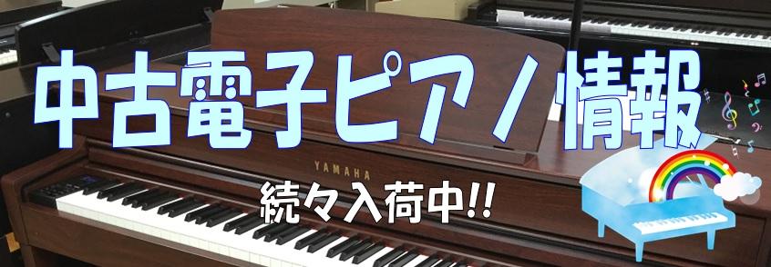 利府 島村楽器 中古電子ピアノ
