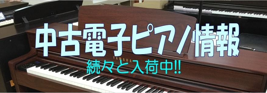 中古 電子ピアノ 利府 宮城