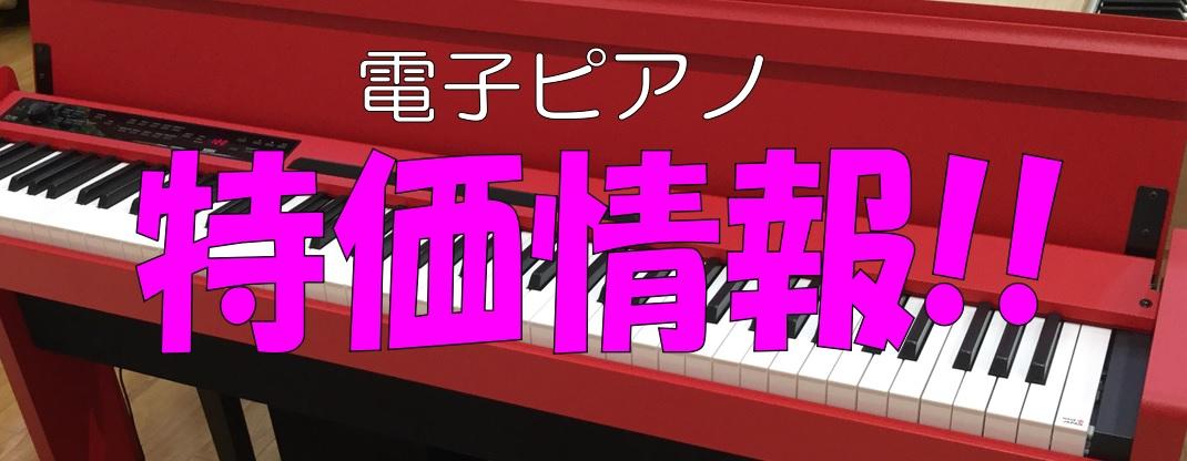 電子ピアノ セール 利府 島村楽器