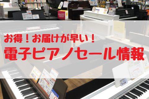 電子ピアノ セール 利府