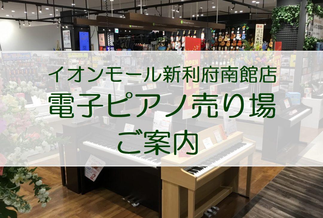 電子ピアノ 利府