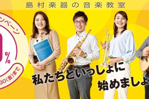 秋募集 教室 キャンペーン 島村楽器