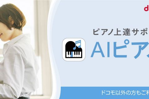 AIピアノコーチ アプリ