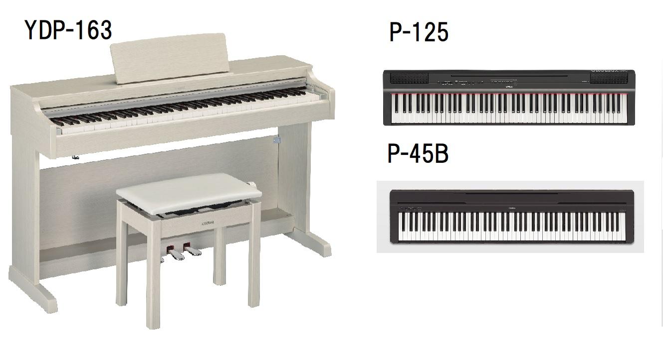 電子ピアノ ヤマハ YDP-163