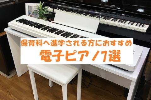 電子ピアノ 保育士 幼稚園 おすすめ