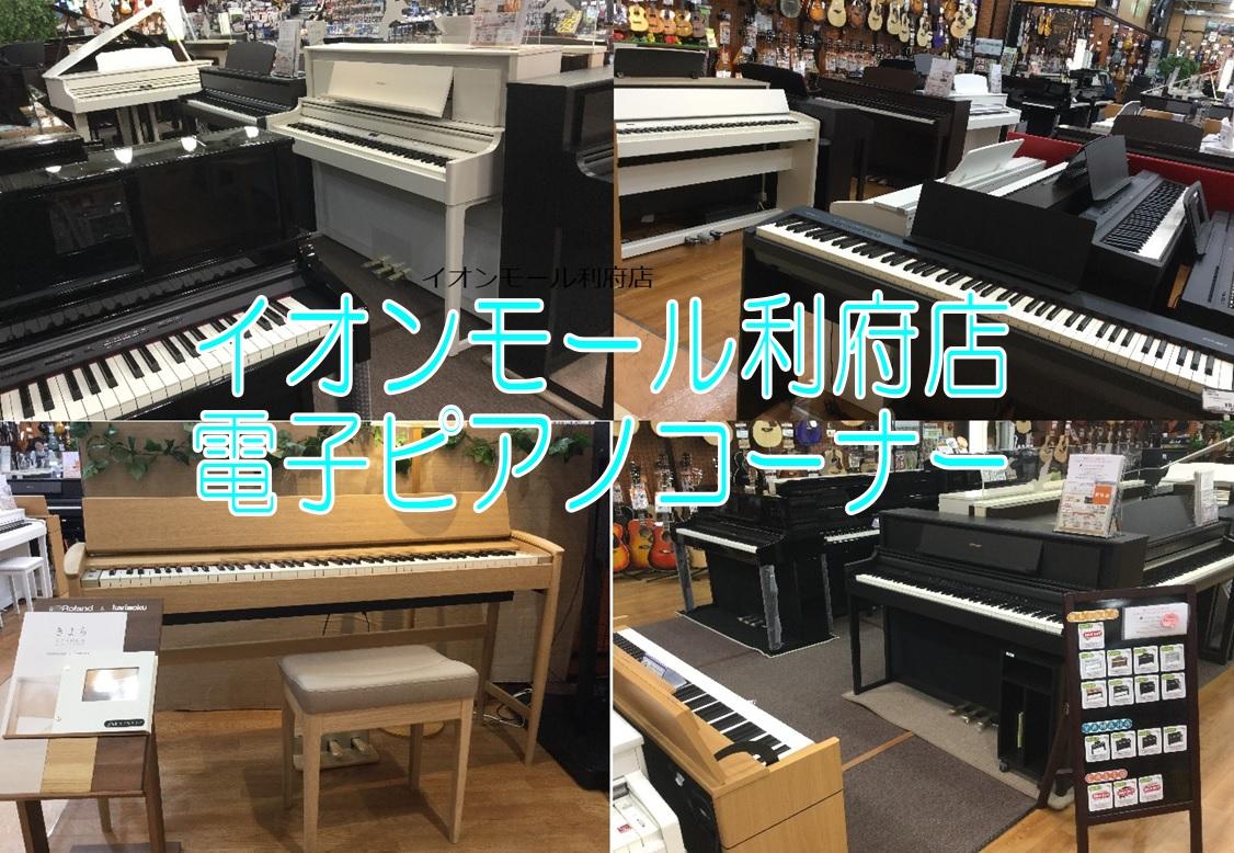 電子ピアノ売場写真 利府 島村楽器