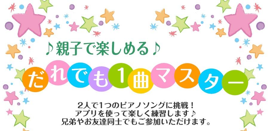 電子ピアノ イベント 島村楽器 利府