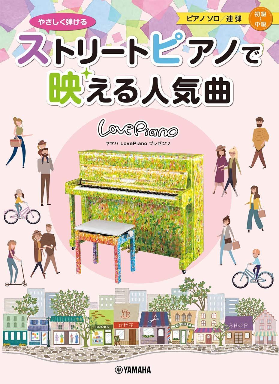ストリートピアノで映える人気曲