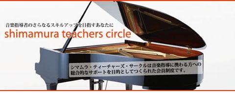 シマムラ・ティーチャーズ・サークル STC