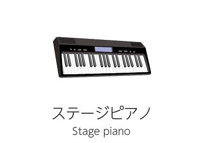 ステージピアノ