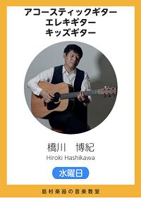 講師写真_ギター教室_橋川