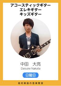講師写真_ギター教室_中田