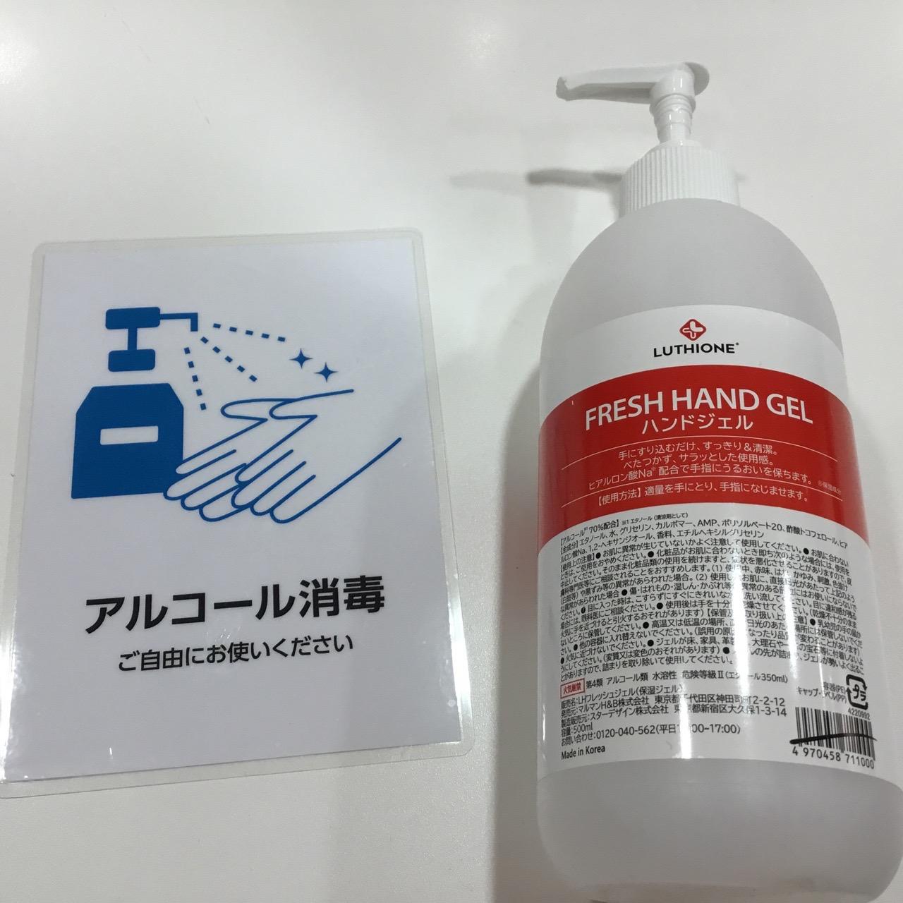 アルコール 除 菌 コロナ