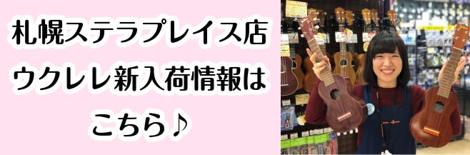 札幌 ウクレレ