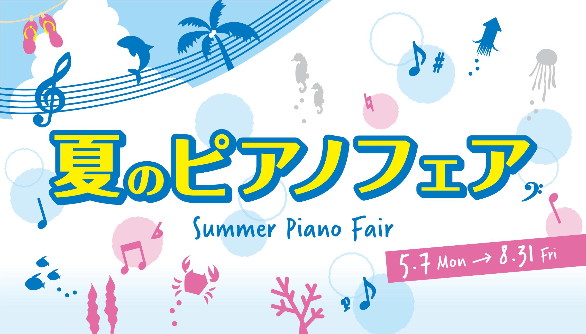 電子ピアノフェア 札幌ステラプレイス店