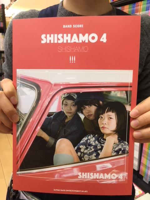 SHISHAMO 4 楽譜
