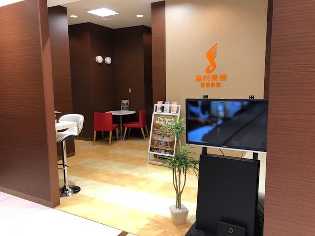 島村楽器 札幌ステラプレイス店