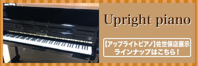 アップライトピアノ