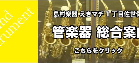 管楽器 総合