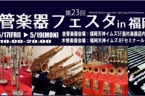 管楽器フェスタin福岡