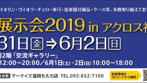 2019年弦楽器大展示会