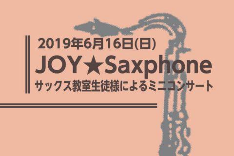 サックス、JOYSaxohone、イベント