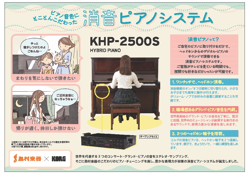 KHP-2500S
