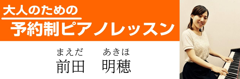 予約制ピアノレッスン 前田
