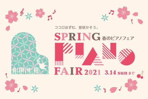 2021春のピアノフェア